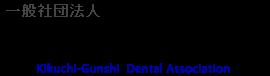 菊池郡市歯科医師会